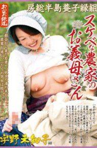 OFKU-010 OFKU-010 Boso Peninsula Adoption Lewd Your Mother-in-law's Uno Farmers Michiko