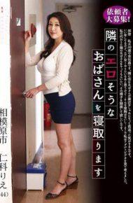OFKU-045 OFKU-045 Requester Large Recruitment!Netori Erotic Likely Aunt Next Sagamihara Rie Nishina