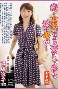 OFKU-046 OFKU-046 Mother Of The Daughter-in-law Came To Tokyo From Continued Yamagata Is … Age Fifty Mother-in-law Ryoko Sumida