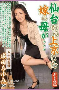 OFKU-049 OFKU-049 Daughter-in-law Of The Mother Who Moved To Tokyo From Sendai … Age Fifty Mother-in-law Ayumi Narita