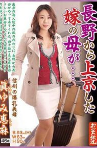 OFKU-083 OFKU-083 The Mother Of The Bride Who Came To Tokyo From Nagano … … Shogun 's Mother – In – Law Mother Shinyami Erika OFKU – 083