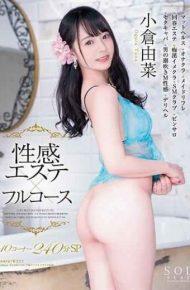 STAR-913 Ogura Yuri Sensuality Esthetic Full Course 10 Corner 240 Minutes Sp