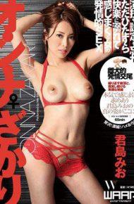 WKD-003 Ohnna Sakari Kimishima Mio