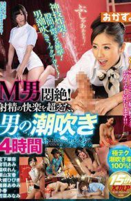 OKAX-292 OKAX-292 M Men Aged!A Man's Squirting Beyond The Pleasure Of Ejaculation 4 Hours
