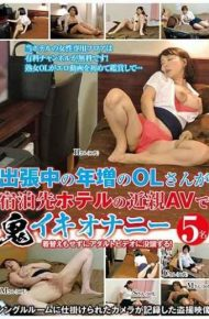 SPZ-1026 Older Mr. OL Who Is On A Business Trip Is A Demon Iki Masturbation With Konmato AV Of The Accommodation Hotel