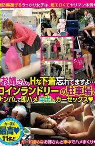 """GOOD-007 """"older Sister I Forgot H Underwear """" Nanpa At The Parking Lot Of The Coin-operated Laundry Instantly Crawl Inside The Car Sex"""