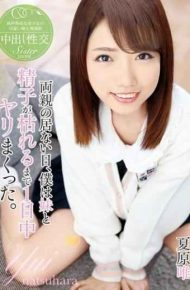 T28-549 On My Parents' Free Day I Snapped All Day Long Until My Sister And Sperm Died. Natsuhara Yui