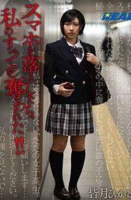 XRW-649 Once I Dropped My Smartphone I Was Robbed Of Everything! ! Shigetsumi Hikaru