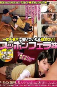 ZEX-359 Once You Eat Into Chi – Po!SUPON Blowjob Sister