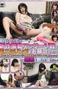 OYC-067 Once You Give Me The Monitoring Of New Electric Massager To Girl Town Go Who To Cooperate With Massage Questionnaire The Shoulders And Hips.but When It After Drinking Aphrodisiac