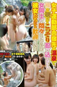 SW-235 Once You&#39ve Secretly Sneak A Peek At The Hot Spring Of Naked Women&#39s Sports Club Training Camp Destination And Was Welcomed To Her Who Were Worrying Endlessly And A Girls&#39