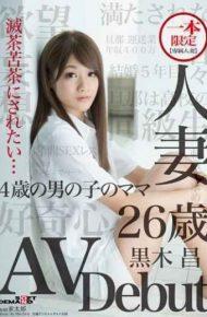 SDMU-392 One Limited Dedicating Married Woman Married Woman Akira Kuroki 26-year-old Av Debut