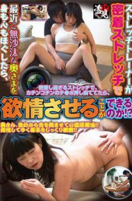 MNDO-09 Only The Most Recent Long Silence A Wife Stretch Trainer Is In Close Contact With Stretch Even After Also Relaxes The Mind Whether It Is Possible To Lust!