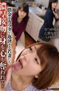 HAVD-928 Only The Young Wife Who Concentrates Kiss To Repay Debt With The Body Also Is Also Deprived Of Mind
