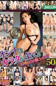 MDB-926 Onna Has All The Body! !The Best Body Of The Euphoria 50 People BEST 4 Hours