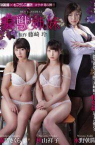 SSPD-143 Original Work Rei Fujisaki Beauty Sister