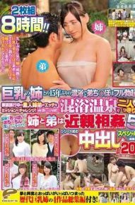 DVDES-914 Ototochi In Mixed Bathing First Time In 15 Years With The Sister Of The Busty Po Full Erection! ! Challenge Amateur Sister Brother In The Family Trip To Etch Mission! Whether The Secret In My Sister And Brother After The Arai-kko Of Tits And Ochi Chin In Hot Spring Two People Kkiri In Mixed Bathing Would Dabbled In Incest To Parents 5 In Hakone Onsen
