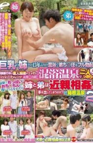 DVDES-792 Ototochi Po Full Erection In Mixed Bathing First Time In 15 Years Of The Sister Of Big Boobs! ! Challenge Amateur Sister Brother In Family Travel Is To Etch Mission! Whether Secret In My Sister And Brother After The Arai-kko Of Tits And Ochi Chin With Two People Just The Hot Spring In Mixed Bathing Would Dabbled In Incest To Parents 2 In Hakone Onsen