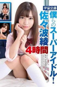 MDTM-378 Our Super Idol!aya Sasami 4 Hours