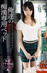 ABP-216 Ours Of Molestation Dedicated Pet Yuzutsuki Love