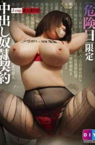 """DIY-043 Out """"danger Day"""" In Limited Slave Contract J-cup Amateur Wife 002"""