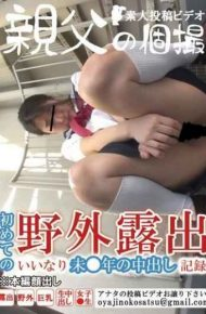 OYJ-006 Out In The First Outdoor Exposure Compliant Not Year Record Miho 1 Old