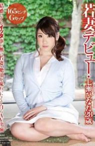 HAVD-934 Own Av Appearance By Wife Debut Nanase Hinata 28-year-old Be 165 Centimeters G Cup Marriage Want To Taste The Young Wife-cum That There Is No Itta