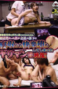 OYC-144 OYC-144 It Was Sent To Me During My Single Assignment A Superstarish Wife Was Fallen Asleep At The Company's Subordinate And The Pleasure Fell Down Yarimanized Image!