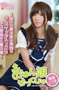 OPPW-020 Oyon Daughter Squeeze – Refreshing Boy Daughter Of A Man With A High Degree Of Female Who Really Enters The Switch Immediately –