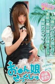 OPPW-027 Oyon Daughter Squeeze The Daughter Of A Beautiful Skin Man With 18 Mouth Sucking Mouth Is Cute! Asuka Komomi