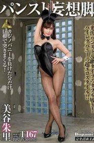 DPMI-036 Pantyho Delusions Leg Miya Shuri