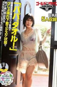 """GDTM-004 """"papa Towel! I Of The """"stay-at-home Dad Ends Up Erection While You Are A Towel Daughter Came Back Soaking Wet Underwear Invisibility State Guerrilla Heavy Rain The Big"""