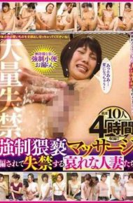 KAGH-019 Pathetic Married Woman Who Forced Obscenity Massage 4 Hours And 10 People Fooled For Incontinence
