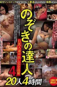 BDSR-365 Peeping Expert Big Breasts Married Cum Inside Complete Voyeurism 20 4 Hours 4