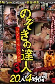 BDSR-346 Peeping Expert Big Breasts Married Cum Inside Complete Voyeurism 20 4 Hours 3