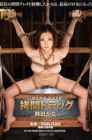 GTJ-054 Perfect Restraint Complete Control Torture Drag Tsuruta Kana