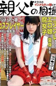 OYJ-030 Photo Session Pies Bullying Raremmusume Cosplayers