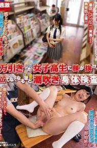 NHDTB-035 Physically Examining Jk Shoplifters To The Point Where They&#039ve Squirted So Much They Cannot Stand Anymore