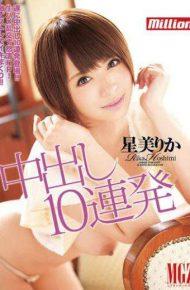 MILD-975 Pies 10 Barrage Rika Hoshimi