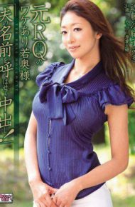 ALB-176 Pies call him the name of the husband young wife of RQ yuan in translation! &#39 Saki Kondo child