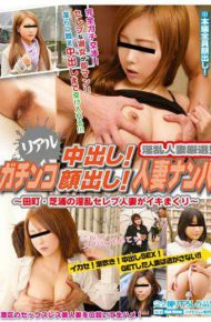JKSR-102 Pies Gonzo!An Appearance!Celebrity Wife Nampa Tamachi Shibaura Horny Married Woman Is Stet
