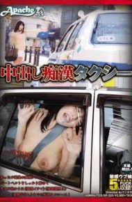 AP-320 Pies Molester Taxi