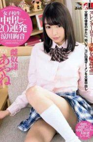 IESP-606 Pies School Girls 20 Barrage Ryokawa Aya-on