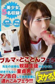 PKPD-008 PKPD-008 Bulma Suicide Slave Student Of The Teacher Is Commanded And Confessed To A Virgin Guy Who Does Not Like It And Brought To The Physical Education Warehouse And Blowjobs! ! !