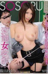 SSR-078 Play With Shy Boys In The Transformation Slut Act Transformation Teacher History Shinoda