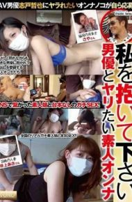 VOND-0005 Please Embrace Me Actor And Jari Want Amateur Onna Saya Inuki Aki
