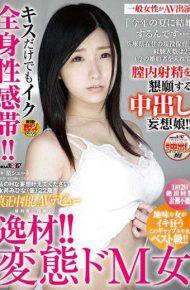 SDMU-612 Please Give My H Delusions Mihana Nagai Temporary 22 Years Old Debut Av