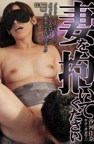 HOKS-006 Please Hold My Wife Kana Shiokawa