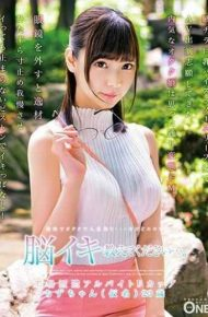 ONEZ-157 Please Tell Me Your Brain.Factory Dispatch Part-time Job F Cup Chizuchan pseudonym 23 Years Old