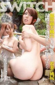SW-157 Po Chi Erection Was Rubbing Under Yubune Wife To Ass Of That Has Come With His Wife To Mixed Bathing Outdoor Bath